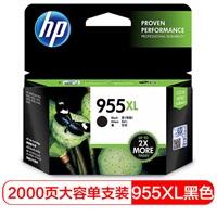 惠普HP-955XL高容量原装黑色墨盒(适用HP 8210 8710 8720 8730)