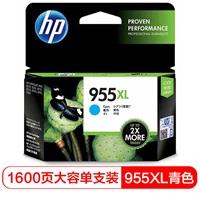 惠普HP-955XL高容量原装青色墨盒(适用HP 8210 8710 8720 8730)