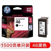 惠普HP-46黑色墨盒(适用HP DeskJet 2020hc/2520hc/2529/2029/4729)