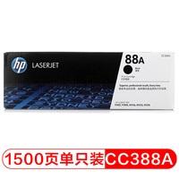 惠普 CC388A 黑色硒鼓 适用机型:Hp LJ P1007/LJ P1008