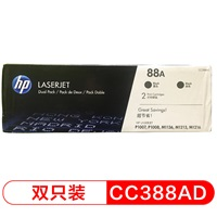 惠普 CC388AD 黑色硒鼓(双包装)适用机型:Hp LJ P1007/LJ P1008