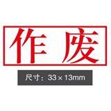 光敏印/通用章(33*13mm)<红色>